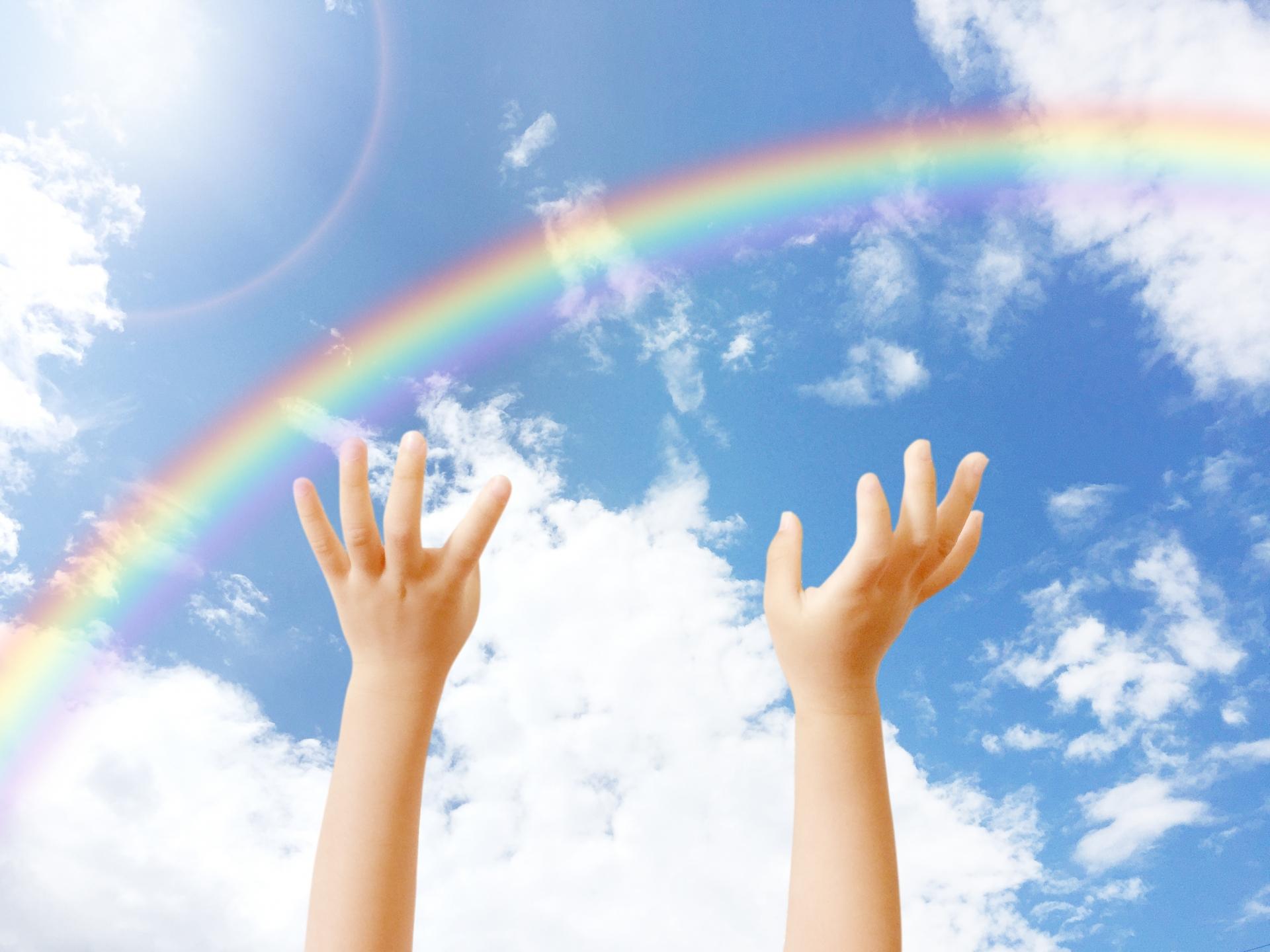 虹・腕を伸ばす